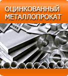 Button-Ocink-metalloprokat